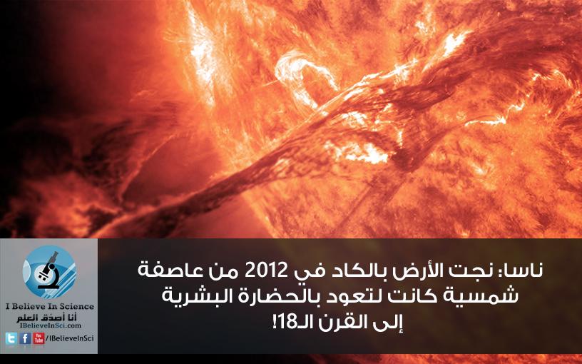 ناسا: نجت الأرض بالكاد في 2012 من عاصفة شمسية كانت لتعود بالحضارة البشرية إلى القرن الـ18!