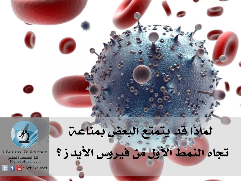 لماذا قد يتمتع البعض بمناعة تجاه النمط الاول من فيروس الايدز ؟