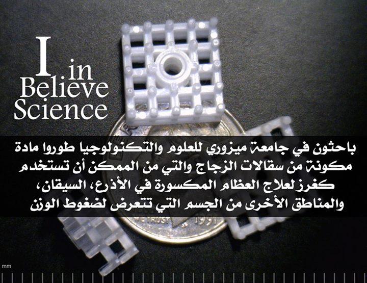 غرز مكوّنة من سقالات الزّجاج قد تُستخدم لعلاج العظام المكسورة في الجسم