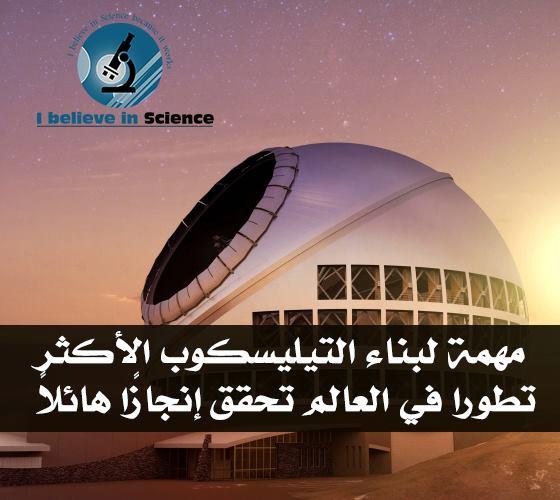 مهمة لبناء التيليسكوب الأكثر تطورا في العالم تحقق إنجازًا هائلاً