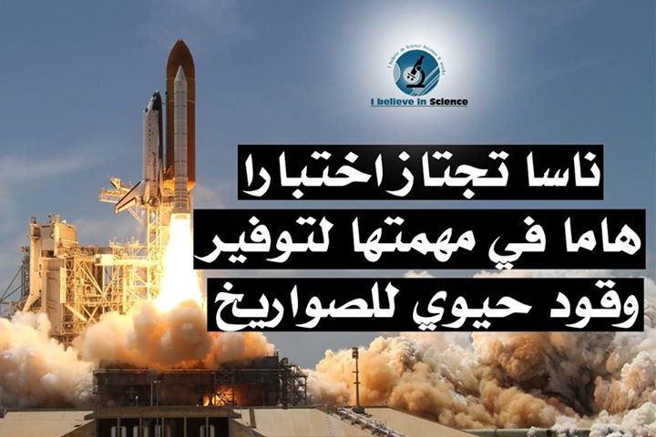 ناسا تجتاز اختبارا هاما في مهمتها لتوفير وقود حيوي للصواريخ