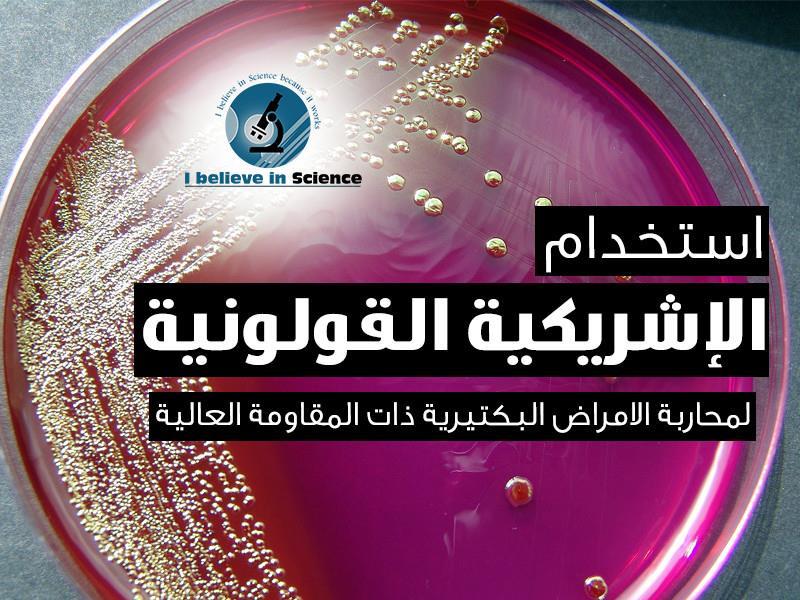 استخدام الاشريكية القولونية لمحاربة الأمراض البكتيرية ذات المقاومة العالية