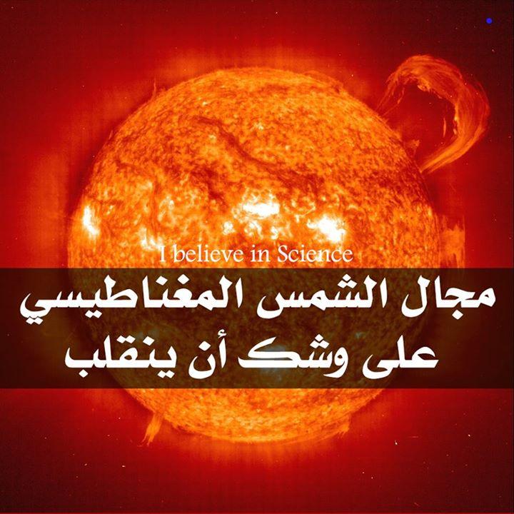 مجال الشمس المغناطيسي على وشك أن ينقلب