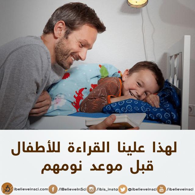 ما اهمية القراءة للأطفال قبل موعد نومهم؟