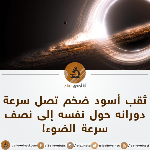 ثقب أسود ضخم تصل سرعة دورانه حول نفسه إلى نصف سرعة الضوء