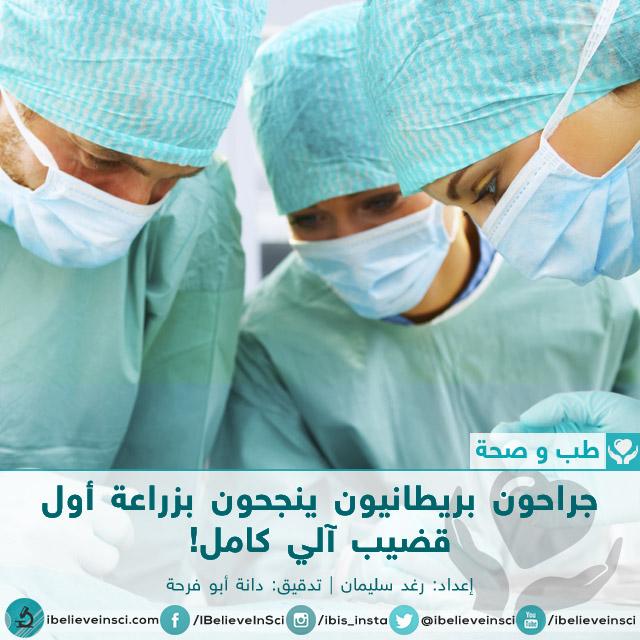 جراحون بريطانيون ينجحون بزراعة أول قضيب آلي كامل