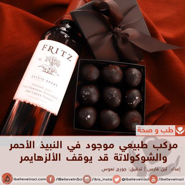 مركب طبيعي موجود في النبيذ الأحمر والشوكولاتة قد يوقف الألزهايمر