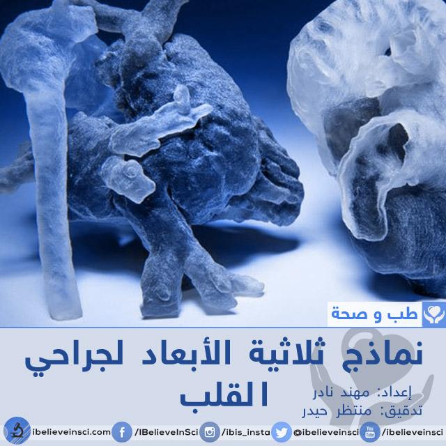 نماذج ثلاثية الأبعاد لجراحي القلب