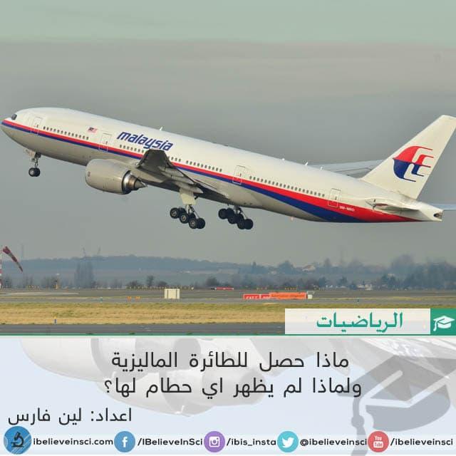 لماذا لم يظهر اي حطام للطائرة الماليزية؟ هذه هي النظرية الرياضية