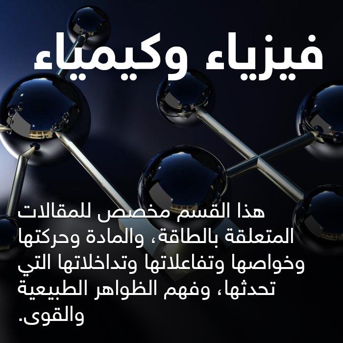 فيزياء وكيمياء