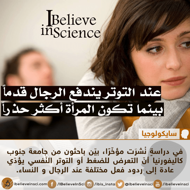 عند التوتر يندفع الرجال قدما بينما تكون المرأة أكثر حذرا