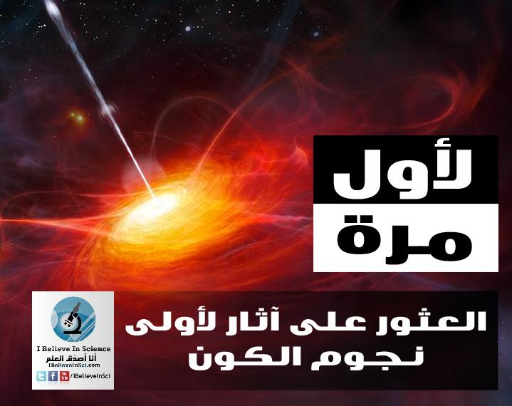 العثور على آثار لأولى نجوم الكون