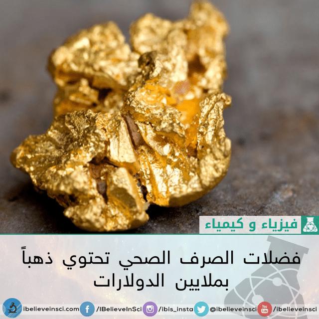فضلات الصرف الصحي تحتوي ذهباً بملايين الدولارات
