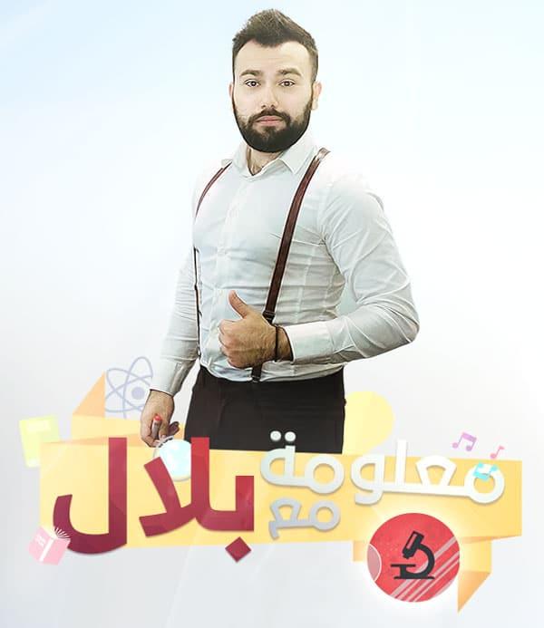 bilal-yt