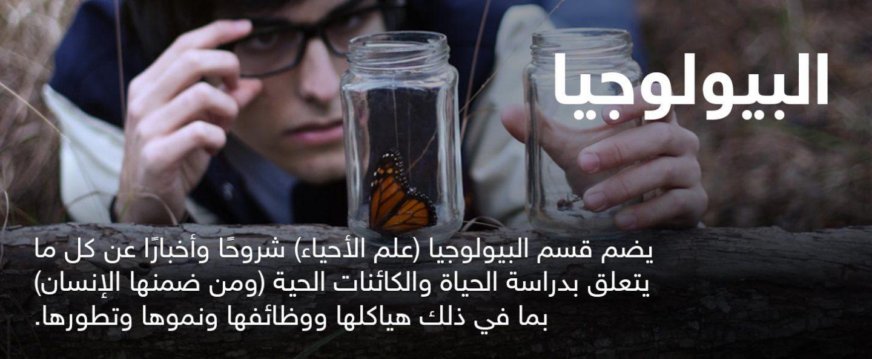 البيولوجيا
