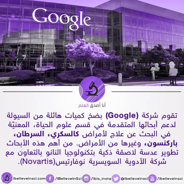 جوجل تدعم ابحاث لعلاج امراض كالسكري و السرطان