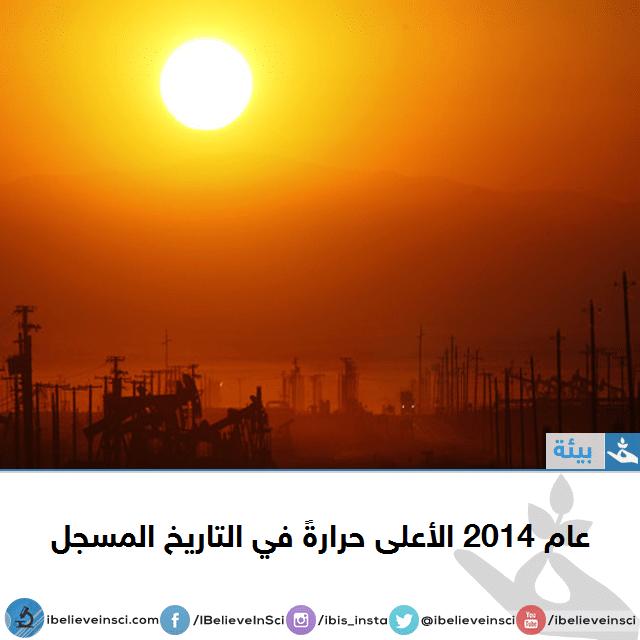 عام 2014 الأعلى حرارةً في التاريخ المسجل