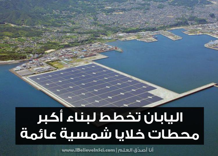 اليابان تخطط لبناء أكبر محطات خلايا شمسية عائمة