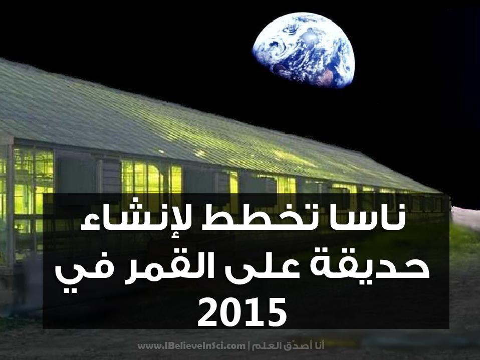ناسا تخطط لإنشاء حديقة على سطح القمر العام القادم!