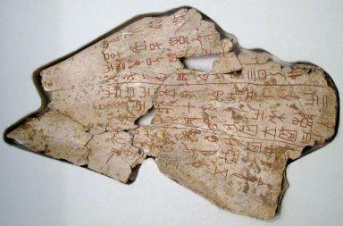 ألواح آشوریة تحتوي أقدم سجل مكتوب عن ظاهرة توهج السماء المسماة الشفق القطبي مصادر تاریخیة معروفة للشفق ظاهرة الشفق القطبي