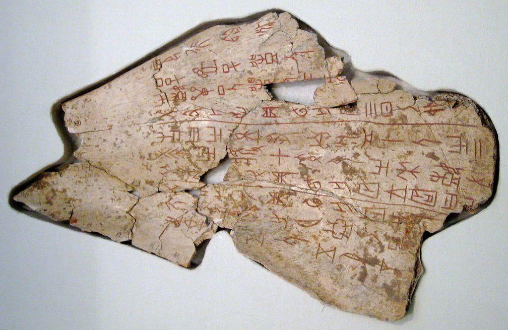 ألواح آشوریة تحتوي أقدم سجل مكتوب عن ظاهرة توهج السماء المسماة الشفق القطبي